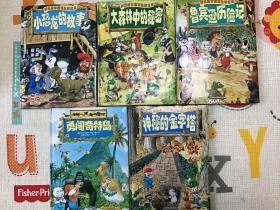 彩色森林童话故事宝库(注音版)如图5册合售