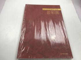 高占祥绘画作品集 岩彩画【 全新塑封】