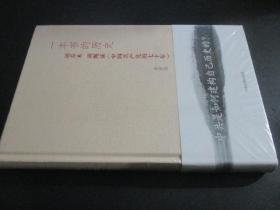 一本书的历史:胡乔木、胡绳谈《中国共产党的七十年》(精装)未开封
