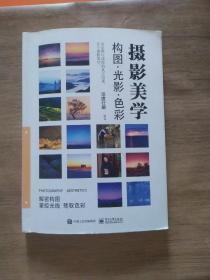 摄影美学:构图·光影·色彩(全彩)