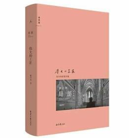 签名钤印/陈丹青亲笔签名新书《伟大的工匠》局部3/精装版/初版一印/钤木心读书会印
