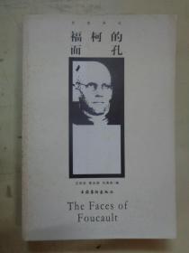福柯的面孔