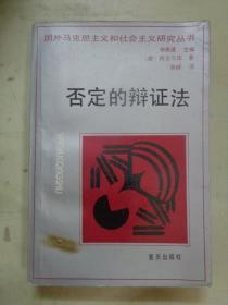 否定的辩证法-国外马克思主义和社会主义研究丛书