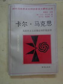 卡尔马克思:马克思主义的理论和阶级运动