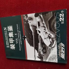 集结(第22季)装甲集鉴VOL.5