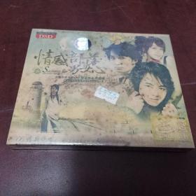 未拆封老光盘cd……情感部落男女心