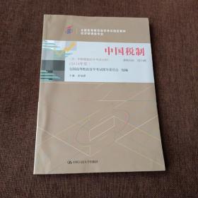 中国税制 : 含中国税制自学考试大纲 : 2014年版(课程代码00146,平未翻,有防伪页)