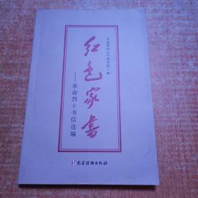 红色家书——革命烈士书信选编