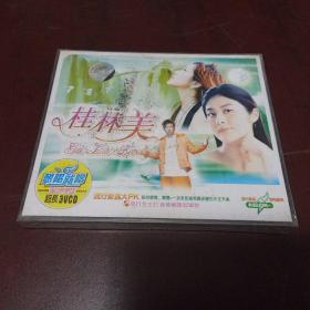 未拆封老光盘CD……桂林美