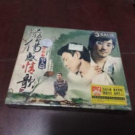 未拆封老光盘cd……2007最伤感情歌男人篇