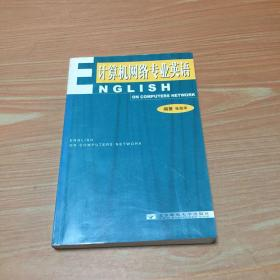 计算机网络专业英语