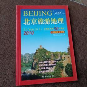 北京旅游地理:京郊最美的50个地方(平未翻)