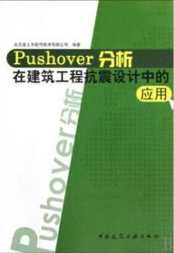 Pushover分析在建筑工程抗震设计中的应用 9787112117710 北京金土木软件技术有限公司 中国建筑工业出版社 蓝图建筑书店
