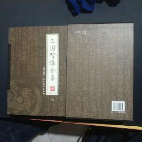 三国智谋全集(全四册)