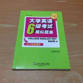 大学英语6级考试模拟题集(2016年新题型)