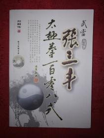 名家经典丨武当张三丰太极拳一百零八式(无光盘)