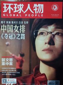 环球人物杂志2020年10月1日第19期