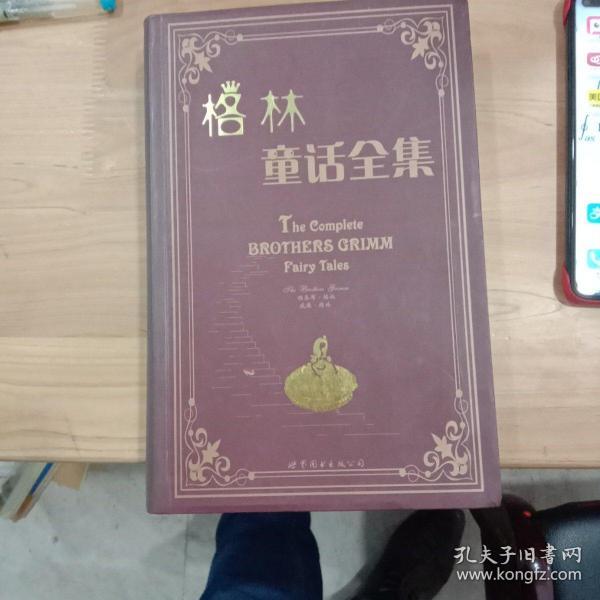 世界名著典藏系列:格林童话全集(英文全本)