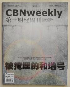 正版 第一财经周刊2011年第28期 总167期 杂志期刊过刊 现货