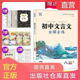 2021年新版通城学典初中文言文全解全练一本通八年级全一册
