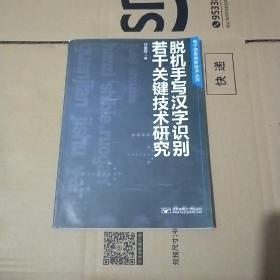 电子信息类新技术丛书:脱机手写汉字识别若干关键技术研究