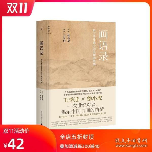 画语录:听王季迁谈中国书画的笔墨