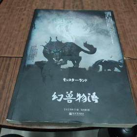 幻兽物语(2-1)