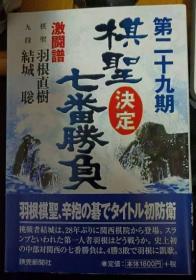 日本围棋书   第二十九期棋圣决定七番胜负 激闘谱