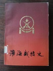 淮海战役史(插图本)
