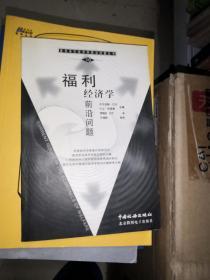 麦克米伦经济学前沿问题丛书(10):福利经济学前沿问题