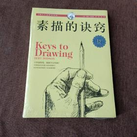 西方经典美术技法译丛:素描的诀窍(15周年畅销版,平装带塑封)