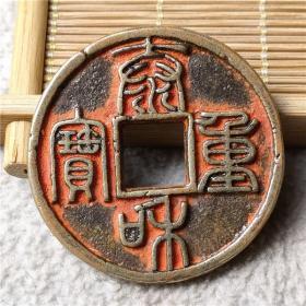 古钱币 朱砂 泰和重宝光背 把玩包浆 醇厚 鉴赏收藏