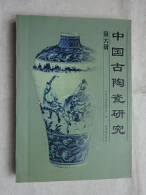 《中国古陶瓷研究》第六辑