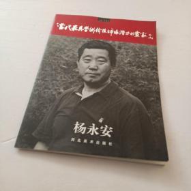当代最具学术价值与市场潜力的画家 杨永安