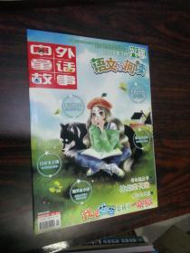 中外童话故事 兴趣语文与阅读 2018年3月