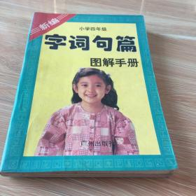 新编字词句篇图解手册 小学四年级