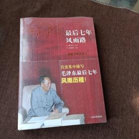 毛泽东最后七年风雨路(平未翻,带塑封)