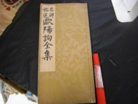 名碑帖选 欧阳询全集 1册全 1935年