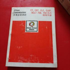 艾里逊变速箱 CT.CBT.CLT.CLBT.VCLT 750.754系列维修手册
