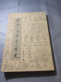 汉魏六朝乐府文学史【一版一印】