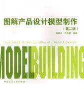 图解产品设计模型制作(第二版) 9787112135240 兰玉琪 高雨辰 中国建筑工业出版社 蓝图建筑书店