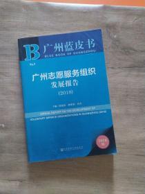 广州志愿服务组织发展报告(2018)
