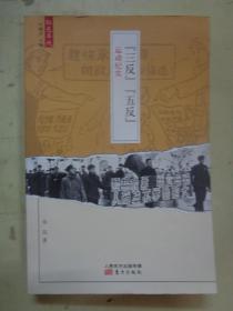 """""""三反""""""""五反""""运动纪实"""