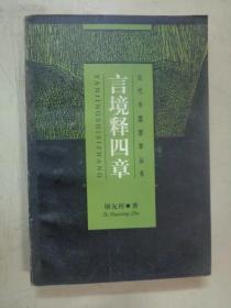 当代中国哲学丛书:言境释四章