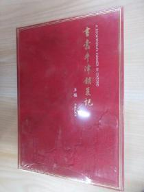 书蠹牛津消夏记(精装全新塑封)