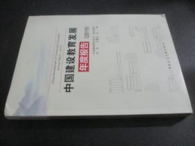 中国建设教育发展年度报告(2015)