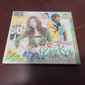 未拆封老光盘cd……化蝶飞 (2006流行新款大pK)