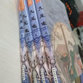 中国禁毁小说110部 九尾龟1 2 3 4册 4本合售