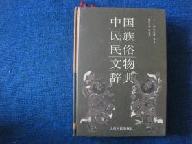 中国民族民俗文物辞典
