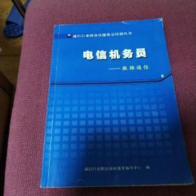 电信机务员 数据通信(2011年版)